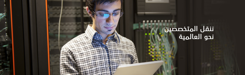 أكاديمية الإتصالات وتكنولوجيا المعلومات